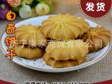休闲食品饼干 曲奇饼干无蔗糖曲奇2*250g/盒批发零售(一斤装