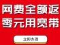 北京地区宽带安装 光纤宽带 费用全反 0元装宽带就选长城宽带