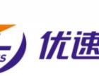 优速快递广安城南片区加盟