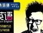山木培训英语/日语年前特惠,还在等什么
