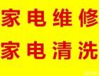 邹城热水器清洗空调清洗维修冰箱洗衣机油烟机