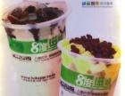 八度滋味 奶茶咖啡加盟费 饮品加盟 奶茶店加盟品牌