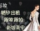 立山婚纱出租一千三套,新娘彩妆,整体形象设计
