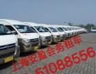 上海出租面包车/丰田海狮出租/班车服务/中巴车出租/机场接送