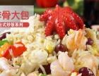 上海灌汤小笼包加盟杭州小笼包加盟费多少