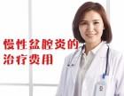 郑州妇科医院女性患了盆腔炎需要到专业的医院做哪些检查