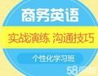 北京朝阳商务英语培训机构哪家好 成人英语口语培训班 速成班
