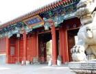 北京研学夏令营