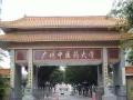 广州中医药大学小儿推拿妈妈全能培训 报考卫生部证书