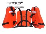 三片式救生衣 便携式救生衣