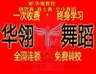 遂宁地区专业舞蹈教练培训包教会包考证