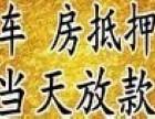 北京丰台区房产贷款公司,专业办贷款