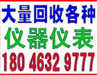 厦门岛内集成块回收-回收电话:18046329777