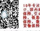 办理衢州丽水,义乌杭州出口海运保险,铁路运输保险