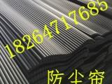 防尘帘防煤帘挡尘帘挡煤帘黑色导料槽门帘,红色挡尘帘,米粒时间