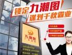 九潮图广告公司代理专业制作亚克力灯箱!