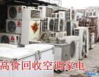 海口上门回收旧货空调冰箱厨具电器设备一切废旧物品回收