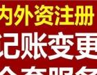 承德福广盛财务咨询服务有限公司,报税,申报,代办