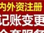 承德福广盛财务咨询服务有限公司,整理乱账,工商年检