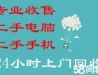 杭州电脑回收电话 佳能5D3 专业上门典当