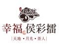 幸福侯彩擂加盟费多少 奶茶加盟排行榜 甜品奶茶