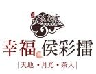 幸福侯彩擂加盟费多少 奶茶加盟榜 甜品奶茶