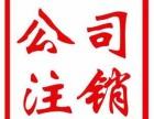 怎样办理北京市昌平区企业营业执照注销