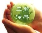 宝山区代理记账注册外资联合年检申请进出口权找袁慕蓉