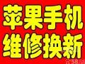 武汉iPhone手机维修 武汉苹果手机维修换屏