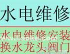 青岛崂山区上门维修电灯电路跳砸断电办公室家庭电路