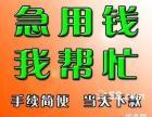 南京江宁急用钱贷款15850588930