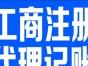 港城速度快信誉高 专业一站式公司注册 代理记账纳税