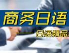 深圳商务日语培训-唯艺日语