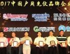 2018第13届亚洲太阳能光伏展览会 光伏展