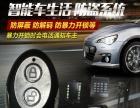 江山永固汽车防盗智能锁手机报警加盟 汽车用品