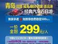 【惊爆价XYY】青岛、威海、烟台、蓬莱、日照、连云港五日游