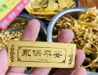 鲁山喜赚奢交所 回收黄金首饰 钻表包 礼品 奢侈品