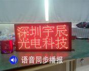 语音同步播报文字LED显示屏 语音广告屏