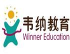 韦纳教育少儿英语培训中心加盟