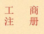 北京海淀区专业办理境外投资备案 一手办理-专业的团队