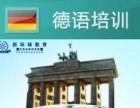 洛阳新环球教育 德语日常零基础班 火爆报名中