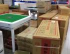 惠州大亚湾自动麻将机销售及上门维修