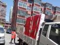 福顺搬家 专业居民单位搬迁 长短途运输 空调移机