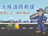 石景山魯谷汽車救援電話 魯谷24小時汽車救援電話