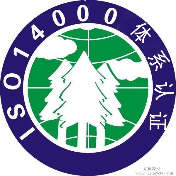 连云港ISO14000环境管理体系认证