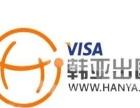 淮安办印度自由行-淮安签证申请办理中心-上海办签证申请