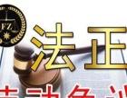 温州劳动争议法律咨询