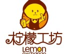 柠檬工坊生意好吗柠檬工坊价目表柠檬工坊是真是假