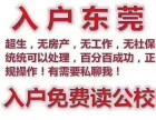 专业入户东莞,高级美容师考证培训学校