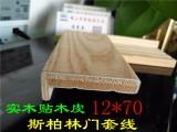 郑州斯柏林 毛坯橡木门套线 2.44米 厂家大量批发